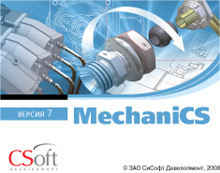 CSoft MechaniCS ver.9